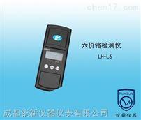 LH-L6六价铬检测仪