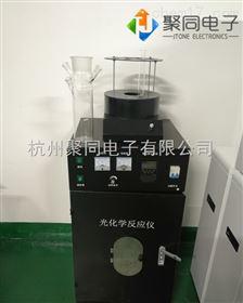 山东光化学反应釜JT-GHX-AC现货供应