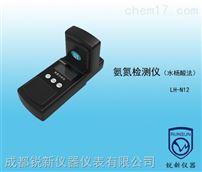 LH-N12氨氮检测仪(水杨酸法)