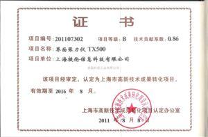 高新成果转化项目证书