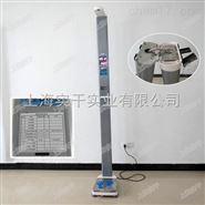 带折叠人体身高体重测量仪