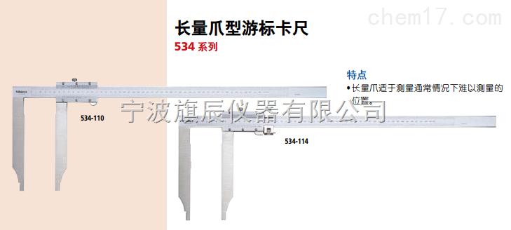 三丰534系列长量爪型游标卡尺
