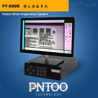 印刷图像瑕疵检测系统PT-5000
