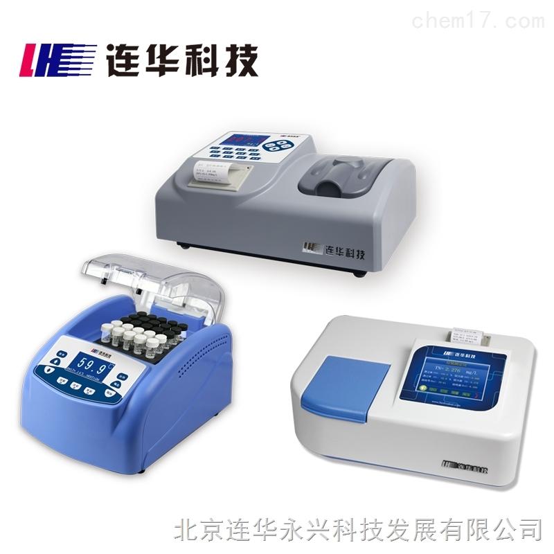 组合多参数水质测定仪