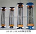 北京玻璃管流量计