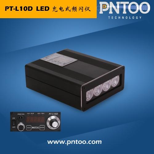 品拓PT-L10D湖北线缆行业专用LED频闪仪