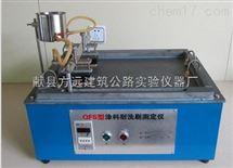 QFR方圆仪器新标准涂料耐洗刷测定仪