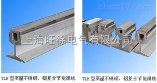 TLH-1000A高温不锈钢、铝复合节能滑线