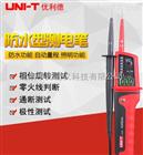 优利德防水型UT15A/UT15B/UT15C测电笔