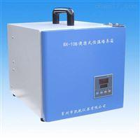 供應凱航BX-10B便攜式電熱恒溫培養箱