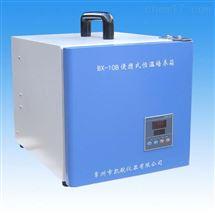 供应凯航BX-10B便携式电热恒温培养箱