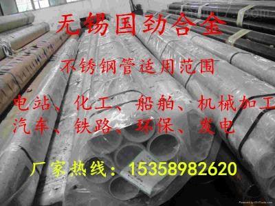 800H不锈钢管厂家