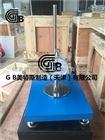 糙面土工膜毛糙高度测定仪-GB/T17643