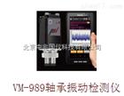 日本理音(RION)VM-989轴承振动检测仪