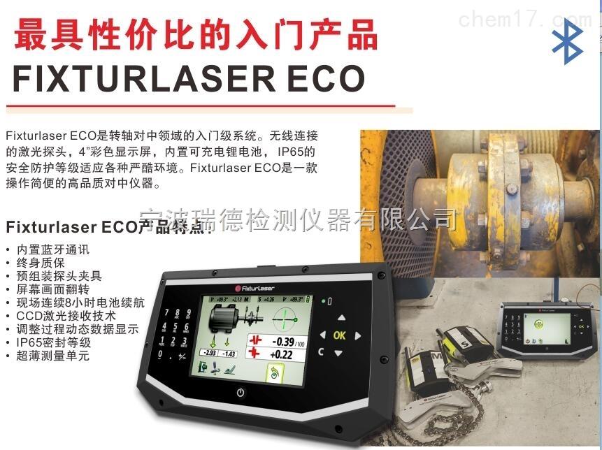 ECOFixturlaser ECO激光對中儀 中國代理商特價