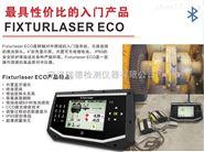 Fixturlaser ECO激光对中仪 中国代理商特价