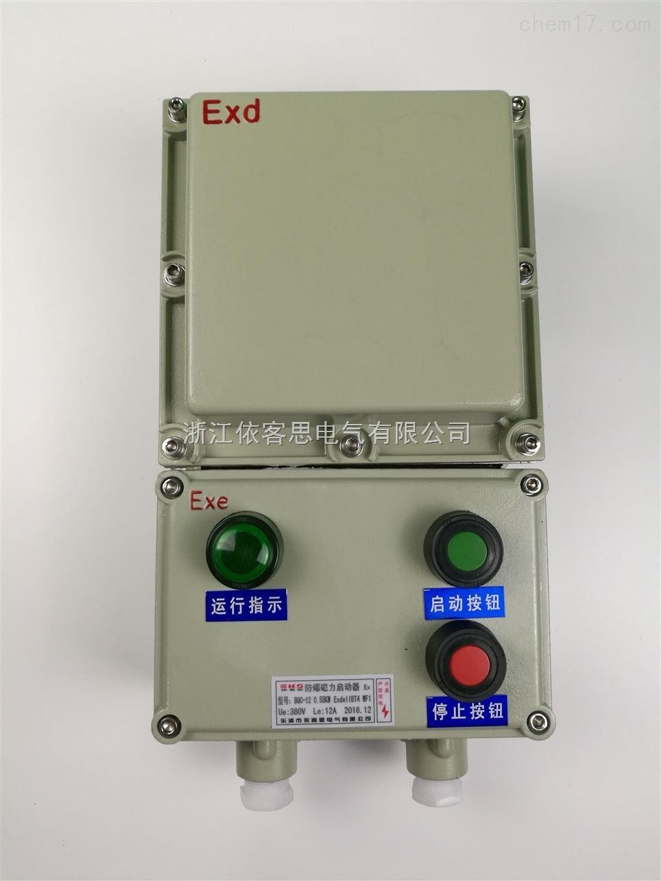 厂家直销 BQC53防爆电磁启动器BQC53-12N/380V防爆电磁启动器
