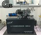 土工布濕篩法有效孔徑測定儀-GB/T17634
