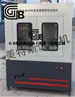 微機土工布直剪摩擦特性儀-GB/T17635.1