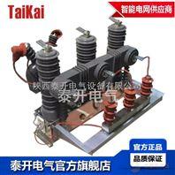 ZW32-1210KV柱上断路器带一二次融合功能