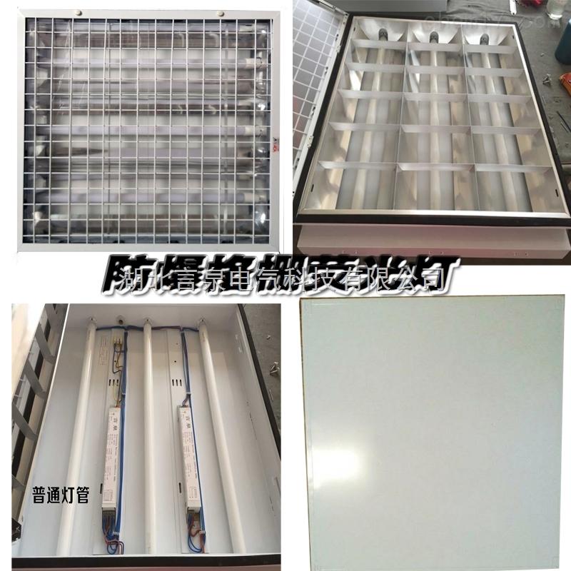 石膏板嵌入式防爆格栅灯60X60三管荧光灯