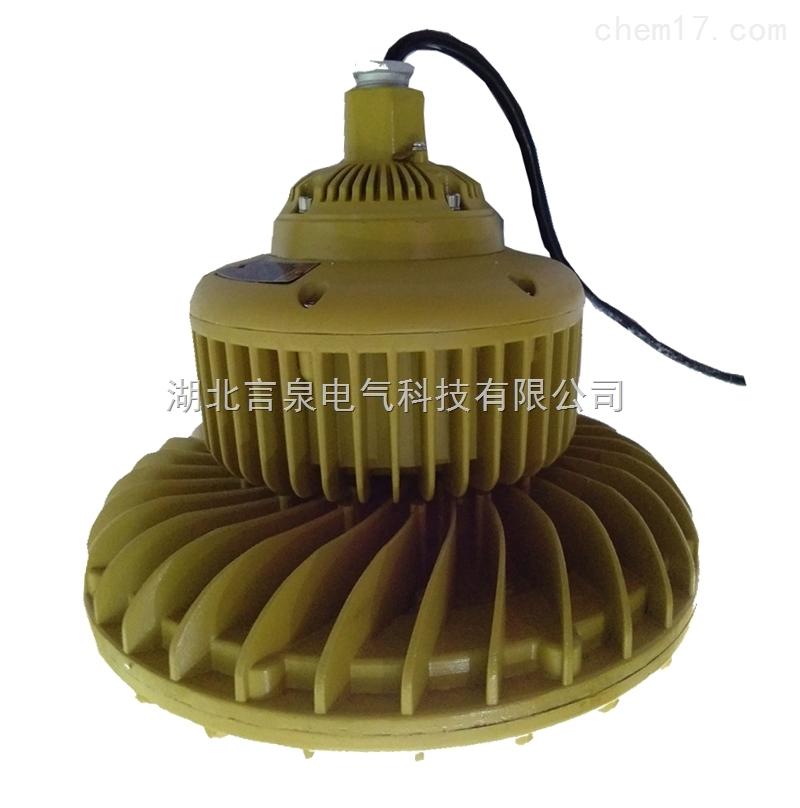 HZ8100A LED50W60W70W油漆房防爆吸顶灯