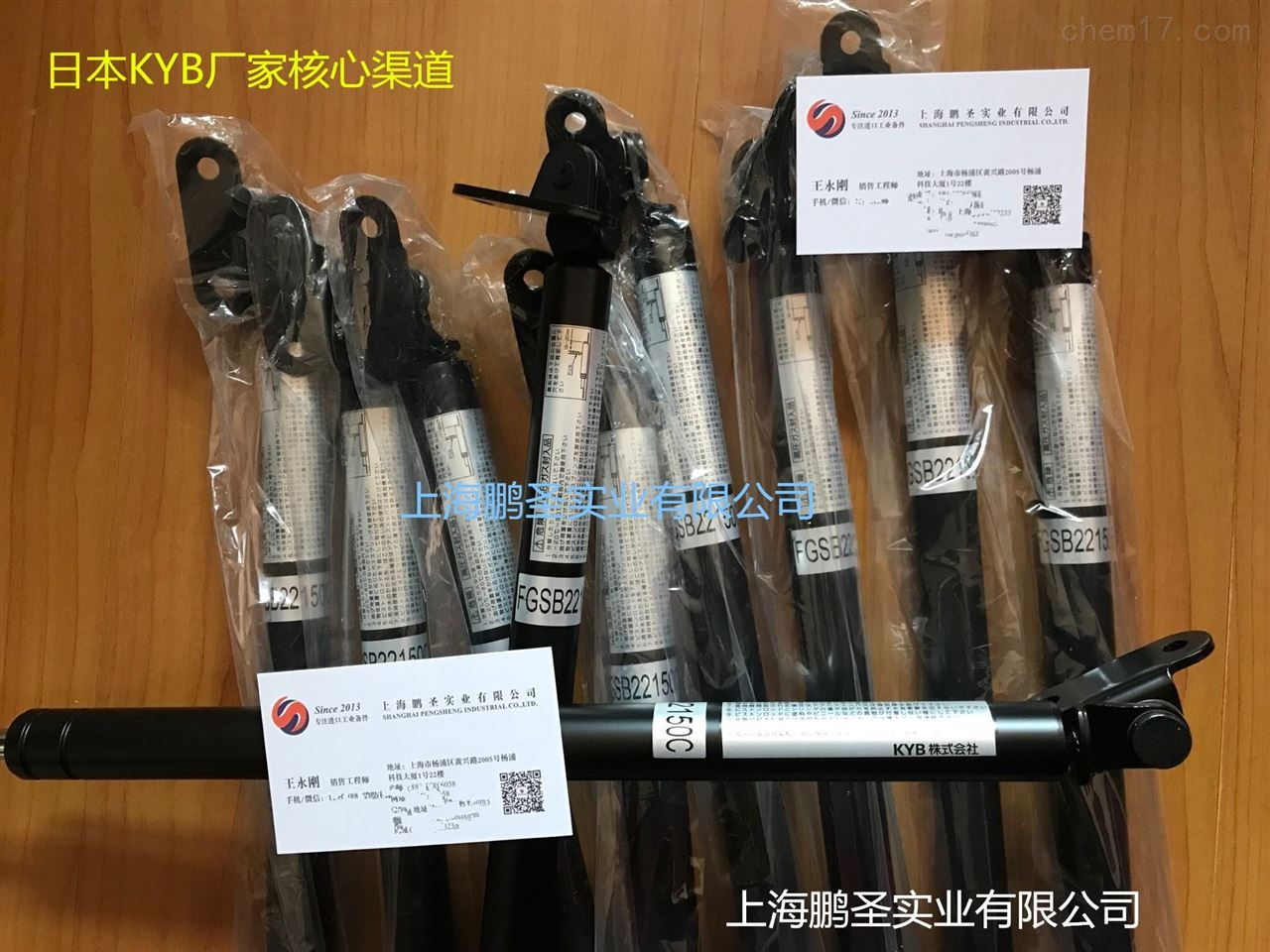 日本KYB氮气弹簧中国总授权