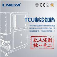 制药化工物料反应精准程序制冷加热控温机组