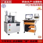 MPX-3X济南恒旭专业生产销盘式摩擦磨损试验机