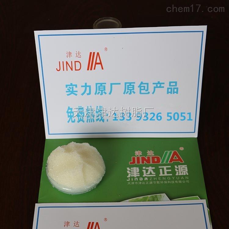 津达正源生产加工201x7MB阴离子交换树脂