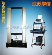 橡胶皮带抗拉强度试验机