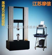 MX-10080100KN/10吨微机控制电子拉力试验机
