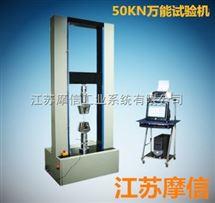 MX-508050KN拉力试验机