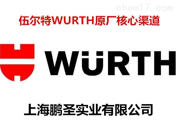伍尔特WURTH中国办事处授权一级代理商