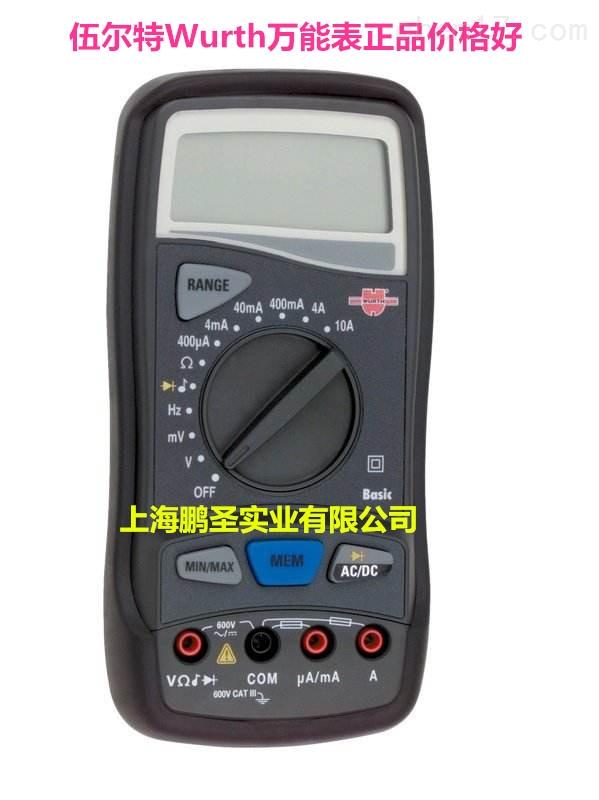 伍尔特WURTH数字万用表上海一级代理