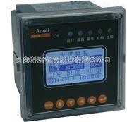 ARCM100-Z电气火灾监控系统设备