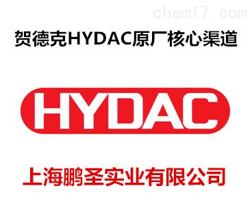 贺德克HYDAC中国办事处授权一级代理商