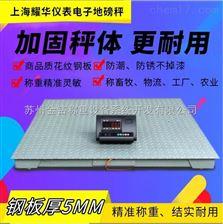 上海耀华小型电子地磅秤1-3吨