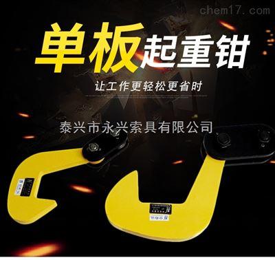 专业定制PDQ型水平吊运起重钳厂家