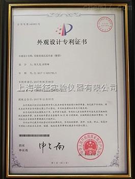 实验室高压反应釜(微型)外观专利证书