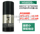 HS6020国营红声声级计校准器 原4380厂
