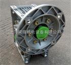 NMRW063台州紫光蜗轮减速机供应