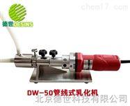DW-50實驗室臥式乳化機