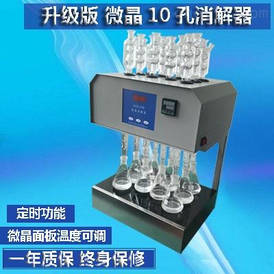 微晶12孔消解器
