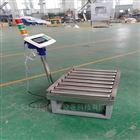 重庆流水线检重100公斤滚轴输送电子称