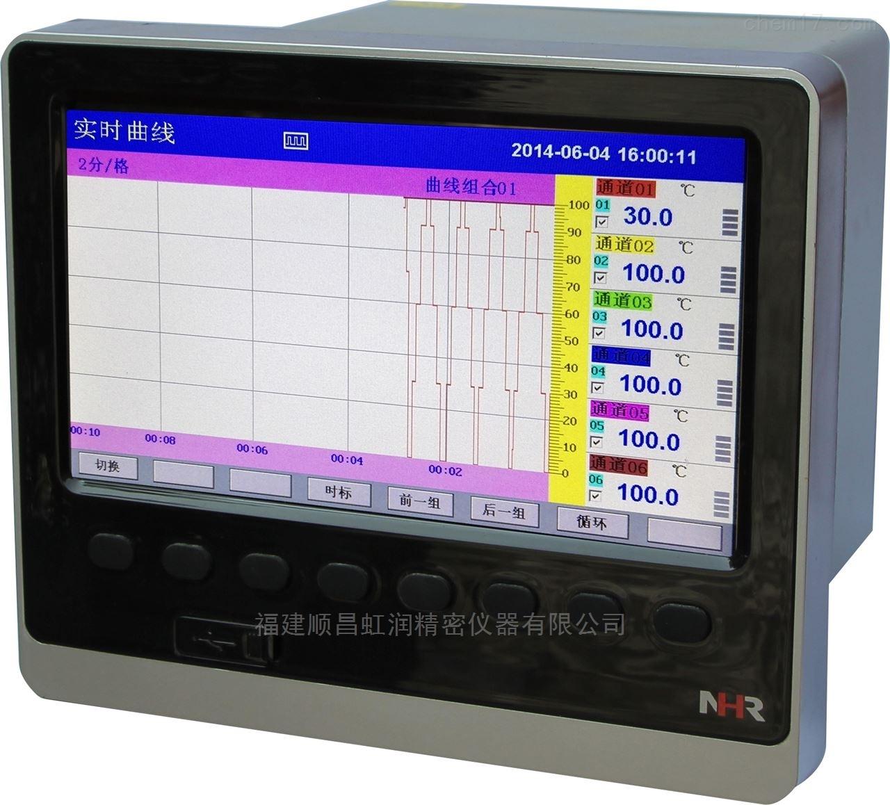 彩色流量记录仪