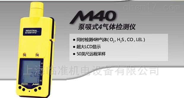 英思科M40 泵吸式四合一气体检测仪