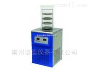 实验室冻干机(普通型)