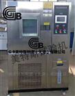 智能氙弧燈老化試驗箱-SL/T235测试规程
