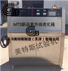智能熒光紫外線老化試驗箱-JTGE50-2006